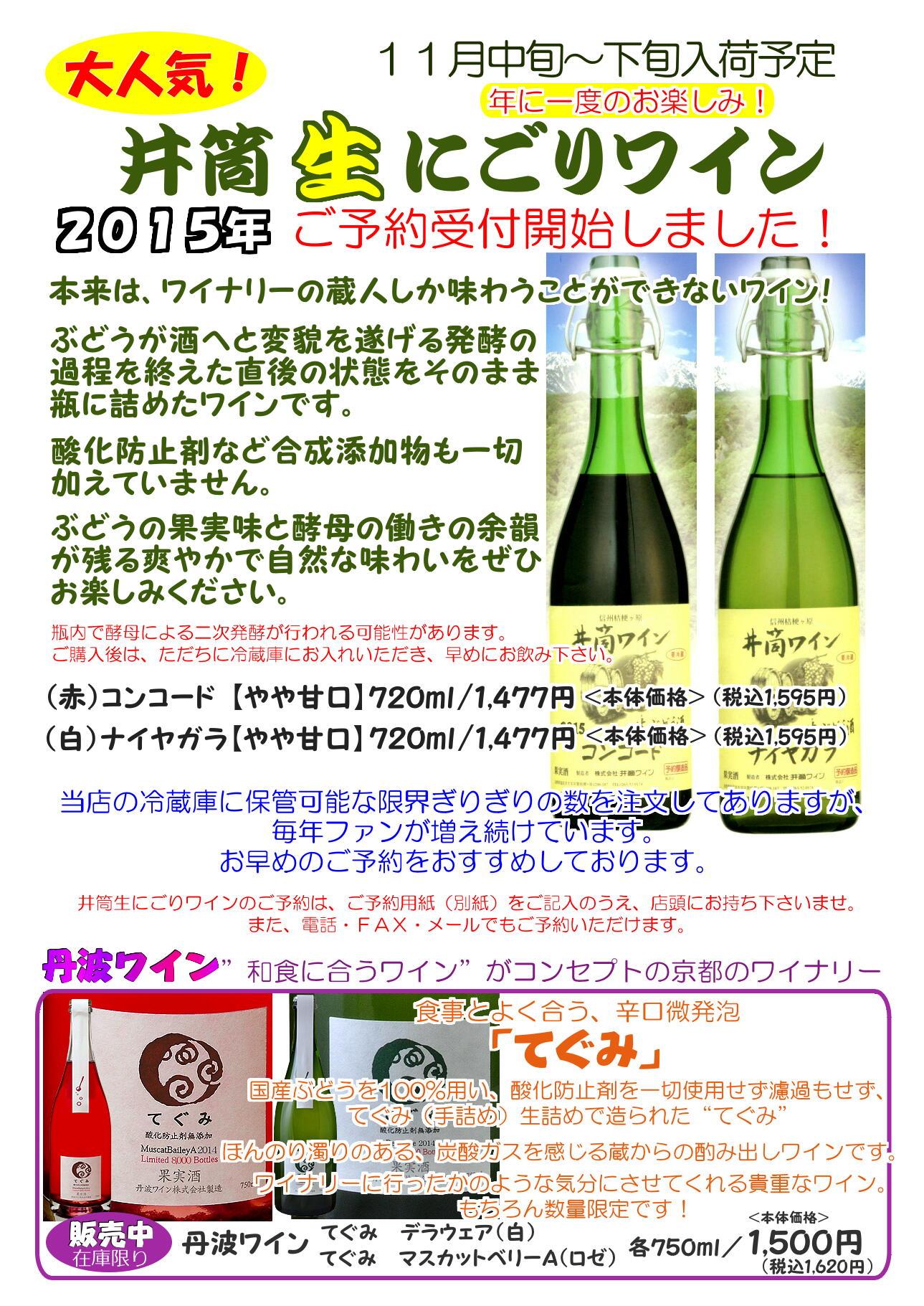 生ワイン2